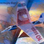 Лоукостеры Европы